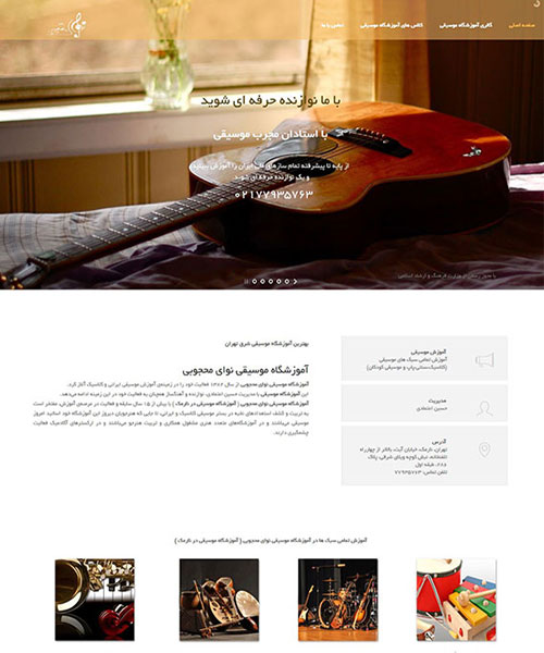 تصميم الموقع مدرسة الموسيقى
