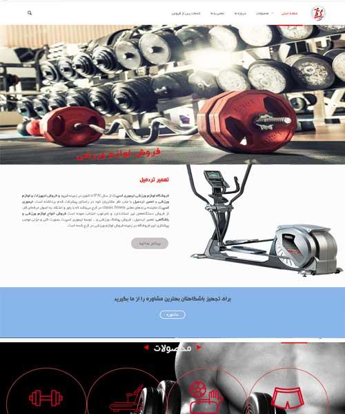 تصميم الموقع مخزن المعدات الرياضية