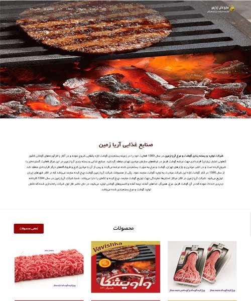 طراحی وب سایت فرآورده های گوشتی