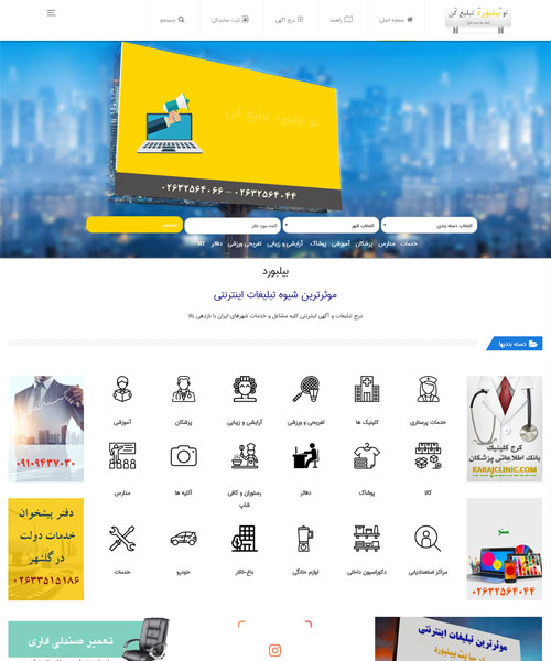 طراحی سایت بیلبورد