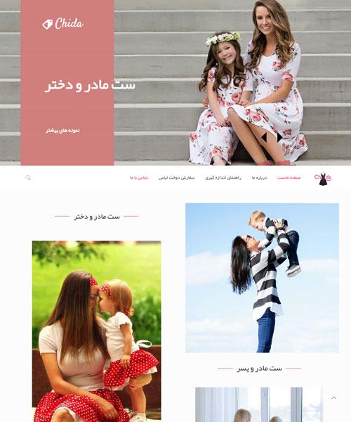 طراحی سایت مزون لباس