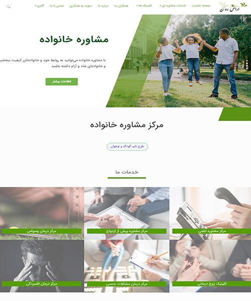 طراحی سایت ندای آرامش روان